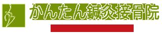 治療院_テンプレートpowered by hg-p.com